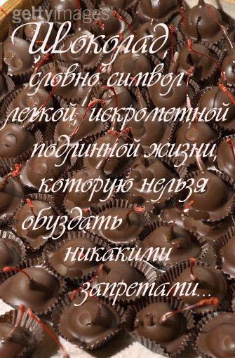 Цитата про Шоколад